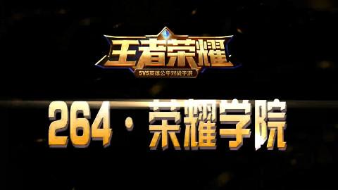 【264荣耀学院】王者荣耀-马可波罗解说视频