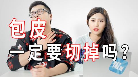 【椒男帮帮忙】VOL.2——正确认识割包皮这件事