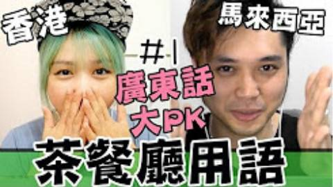 【马来西亚广东话 vs 香港广东话】