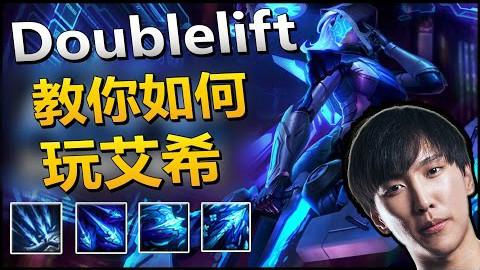 Doublelift中文:教你如何玩艾希 - LoL英雄聯盟