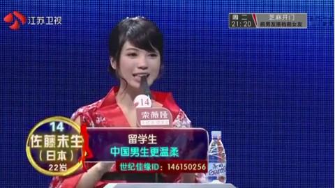 日本女嘉宾在非诚勿扰上的一番话,让很多中国女孩都感到汗颜