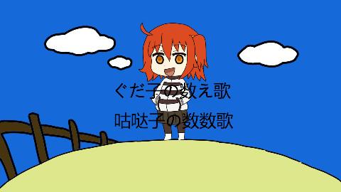 【FGOX珈百璃】咕哒子之歌/ぐだ子の数え歌