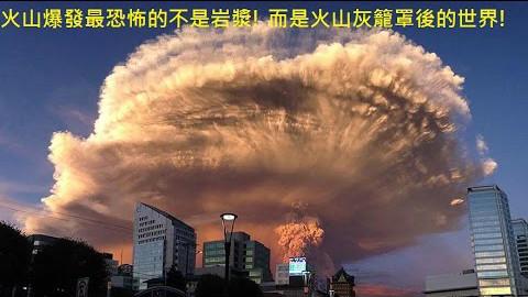 火山爆发最恐怖的不是岩浆!_而是火山灰尘罩后的世界!