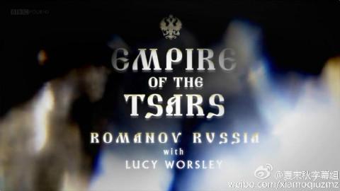 【BBC】【沙皇帝国 罗曼诺夫王朝 第一集】【1080P】【夏末秋字幕组】