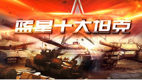 【矩阵】世界十大坦克