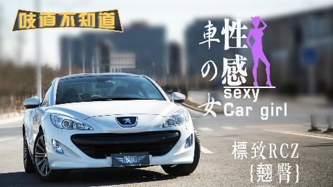 这辆车头顶乳沟能泡妞,发动机护板还能产机油