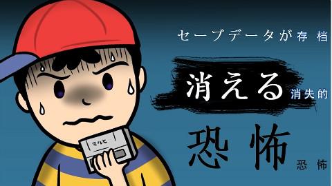 【游研字幕组】游戏存档消失的恐怖