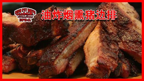 【soso字幕】美国土豪BBQ 油炸烟熏猪边排 @Sofronio @BBQPitBoys