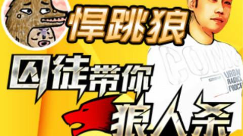 囚徒带你狼人杀 第2期:悍跳狼的教你如何感动中国