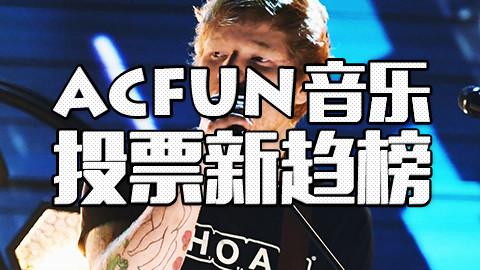 ACFUN音乐投票新趋周榜.2017年第05期(总第47期)TOP50   黄老板千秋万代