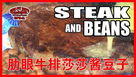 【soso字幕】美国土豪BBQ 肋眼牛排配莎莎酱豆子 @Sofronio @BBQPitBoys