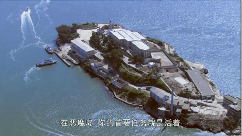 【记录】《探索恶魔岛》【中字】【1080P】