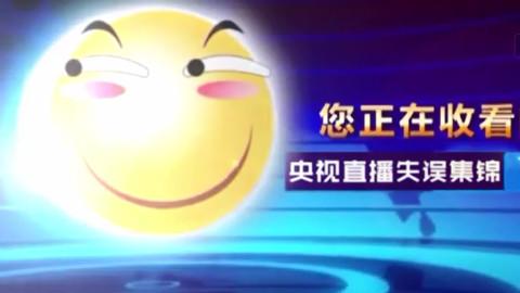 央视直播搞笑失误集锦全集(补全)