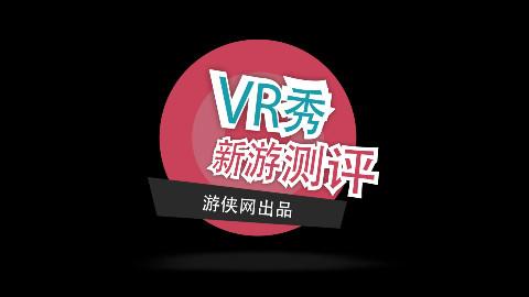 游侠《VR秀》