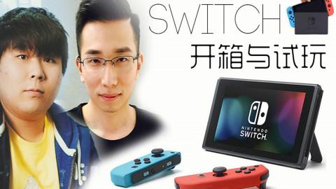 任天堂大法好!Nintendo Switch开箱+试玩~