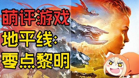 【萌评游戏】地平线:零点黎明 游戏评测(将小动物屠杀到底!)