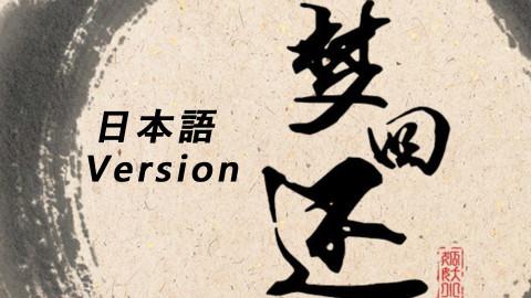 【祈Inory】梦回还(日语填词版)【狐妖小红娘】