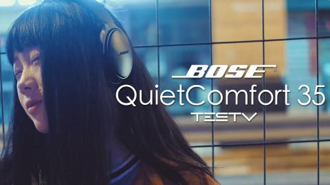 《值不值得买》第136期:请给我一个沉静的机会——BOSE QC35