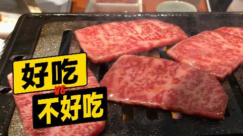 日本雪花牛肉原来这样吃最好吃 好吃不好吃