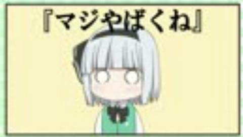【东方】魂魄家的梦冥土【小林家的龙女仆】