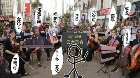 【云宫迅音】众明星合奏西游记序曲……