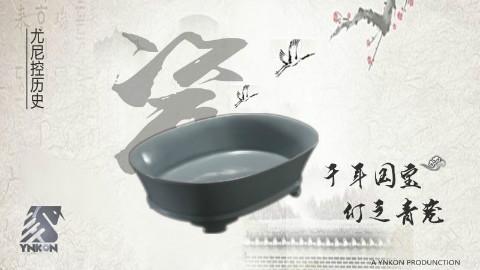 汝窑青瓷 日本人眼中的千年中国国宝【@尤尼控领域】