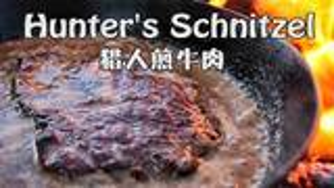 【Almazan野外厨房】【soso字幕】传奇猎人煎牛肉 ASMR @Sofronio