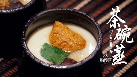 【煮家男人】茶碗蒸