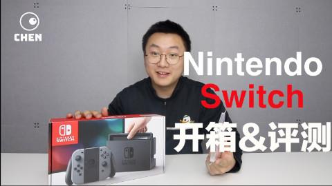任天堂 Switch 开箱&测评 - 看陈老师开箱 Nintendo 塞尔达传说 12switch