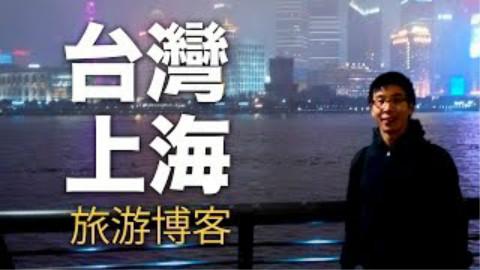 上海和杭州之旅2015年【中国游】(ProjectLifecoach)