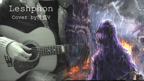 【被神抛弃的存在】DNF-痛苦之村Leshphon【木吉他指弹】