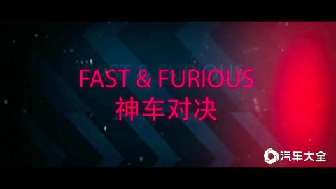 【混剪】速度与激情系列