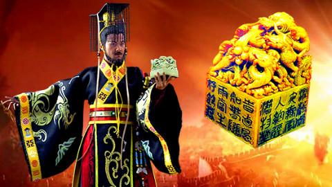中国失落的六大镇国之宝,传国玉玺之谜!