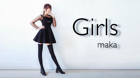 【maka】Girls【女子力注入❤】