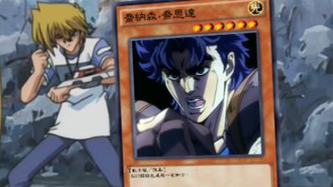 【新·游戏王VS系列】第二集:城乔(jojo)的奇妙冒险
