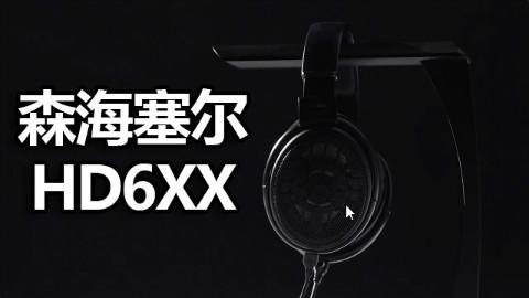 【官方双语】#Linus谈科技这货超值-森海塞尔HD6xx测评