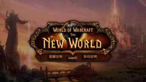《魔兽世界故事》卷十-新的世界与精灵分裂【GADIO】丨机核