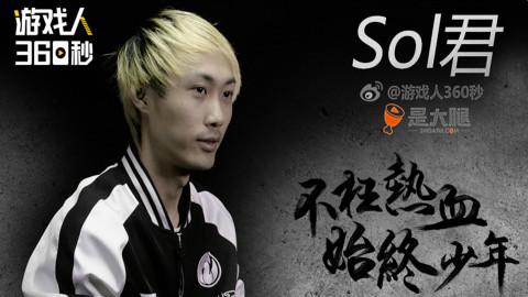 不枉热血   始终少年 —— Sol君 —— 《游戏人360秒》第14期