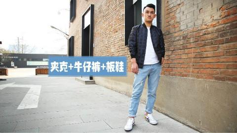男生如何穿搭舒适阳光?分头发型搭配白色T恤牛仔裤运动鞋