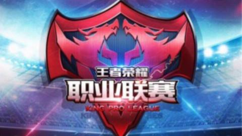 王者荣耀KPL2017春季赛常规赛第2周第3日 eStar vs QGhappy