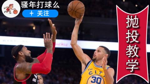 【篮球教学】抛投的各种变招,后卫必备技能!