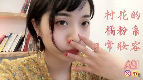 村花的(简单!易上手!)的橘粉系日常妆容◝( ˙ ꒳ ˙ )◜