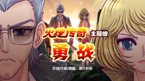 火线传奇第三季主题曲 勇战(完整版)