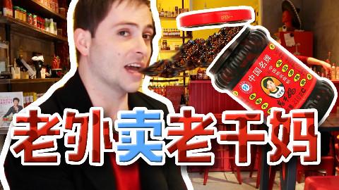 【老美扒扒扒】老外竟然在中国卖老干妈!还有上百种辣酱,疯狗357、撒旦之血。。。