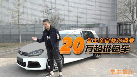 【堂主撸车】这台车排量只有2.0,却只比兰博基尼慢2秒!