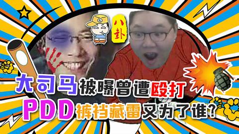 主播真会玩八卦篇34:大司马被曝曾遭殴打! PDD裤裆藏雷又为谁?
