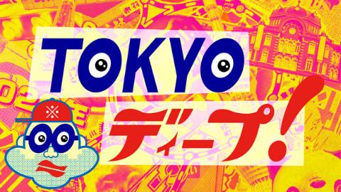 【旅游】TOKYO deep「立川 美国街头艺术」16.0808【花丸字幕组】