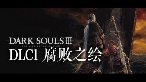 【猫粮解说】黑暗之魂3 剧情解析向解说 DLC1 腐败之绘(艾雷德尔之烬)