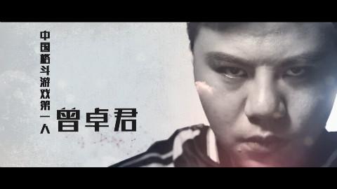 拳皇小孩首部纪录片(下) 从街机玩家到职业大神的华丽变身