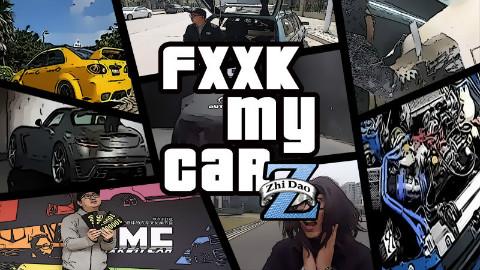FMC 第四集 F0爆改GTR  这辆3万块的GTR开上了道,路边的法拉利也停止了咆哮